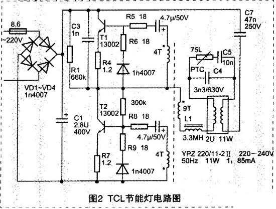 笔者又拆了多种节能灯灯头中的电路,比较常见的两种电路图如图2和图